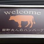 田町 大人のハンバーグ -