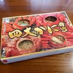 稚内駅立売商会 - 料理写真: