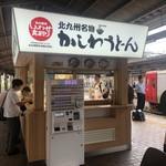 北九州駅弁当 ぷらっとぴっと 4号売店 -