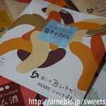 ARARE ショコラ43 -
