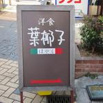 11079381 - 表通りにあるお店のサインボード