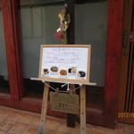 洋食 葉椰子 - お店前のメニューボード