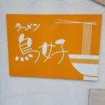 ラーメン 鳥好 - 入口横の看板