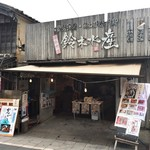 鈴木水産 - 外観写真:外観