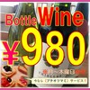 オカユスタンド - ドリンク写真:ボトルワイン¥980!※月~木曜