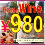 とってもお得《¥980》で  ボトルワインサービス!!
