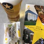 サッポロビール - サッポロ生黒ラベル (´∀`)/ お豆さん