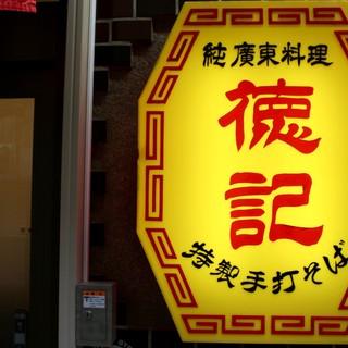 【創業70年】横浜中華街の裏通りの名店が提供する本格中華料理