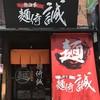 麺侍 誠 - メイン写真: