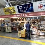 小田原駅名産店 - 【2019.6.14】小田急小田原駅のコンコースにある店舗。