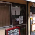 食堂 旭屋 - 店舗入口