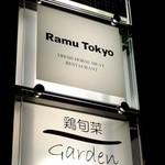 Ramu Tokyo - 表の看板