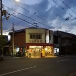 高木商店 -