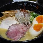 らぁ麺 芳山 - 料理写真:数量限定 濃厚鶏白湯そば(煮タマゴ)