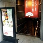 個室と和食 和菜美 - 地下へ下りる階段