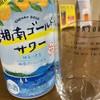 甘粕屋酒店 - ドリンク写真:湘南ゴールドサワー