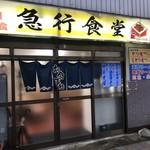 急行食堂 - 店頭2