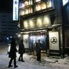 秋田長屋酒場 - 料理写真: