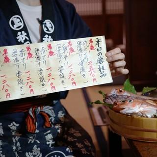 本日入荷!秋田市民市場直送の鮮魚は如何ですか!