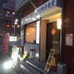 餃子楼おとど餃子食堂 - 店構え(^∇^)