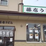 110850881 - 店舗外観