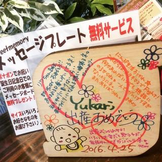 【メッセージボード】無料プレゼント企画!記念日ご利用グループ