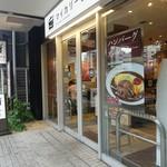 マイカリー食堂 - 上野駅から高速沿いに入谷方面に向かった先の左手