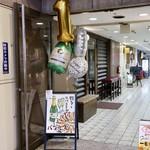 餃子とスパークリング バブルス - ☆1rd Anniversary☆