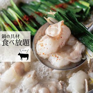 【近江牛ホルモンも野菜も食べ放題】特製味噌もつ鍋コース!