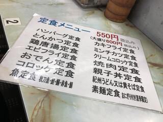 多田屋 - ランチメニュー