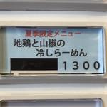 110872111 - 夏季限定「地鶏と山椒の冷しらーめん」1300円