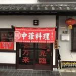 中華料理 八方客 -
