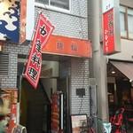 龍驤 - 店舗外観