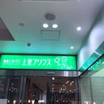 地産レストラン 上里プリンス -