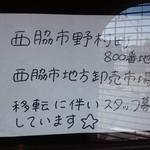 麺八一馬 -