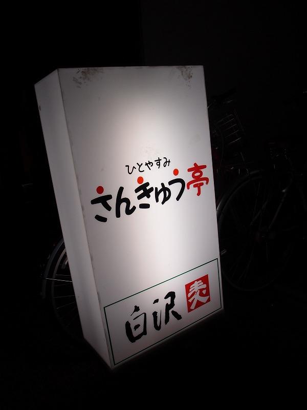 さんきゅう亭 name=