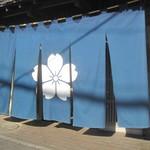 櫻屋 - お店入口の大きな暖簾