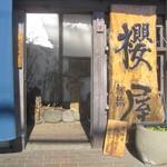 櫻屋 - お店入口の看板
