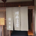 濱田屋 - 暖簾♪
