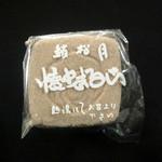 蛸松月菓子舗 - 懐中しるこ