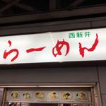 西新井ラーメン - お顔。