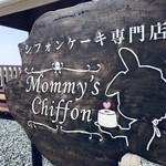 マミーズ シフォン - 店舗 看板