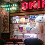 ドルチェ - 国際通りのお店です。