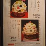 adumasaryou - 極みミルクデラックス1380円♪