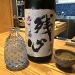 寿し さかなのしっぽ - ドリンク写真:残心 純米大吟醸 袋搾り無濾過生原酒