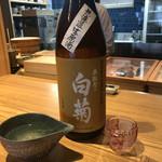 寿し さかなのしっぽ - 奥能登の白菊 特別純米 無濾過生原酒