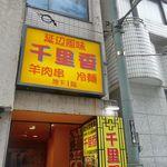 千里香 - と、言うことで、とある日に初めての「千里香」体験を済ませるべく御徒町店へ行ってきました!