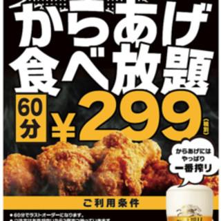 からあげ食べ放題60分!299円!