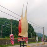 Kinosakikaidouuminoeki - 道端の看板