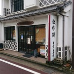 上田屋本店 - 外観